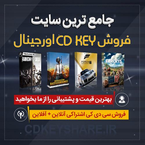 500 500 - سی دی کی اورجینال CD key چیست ؟